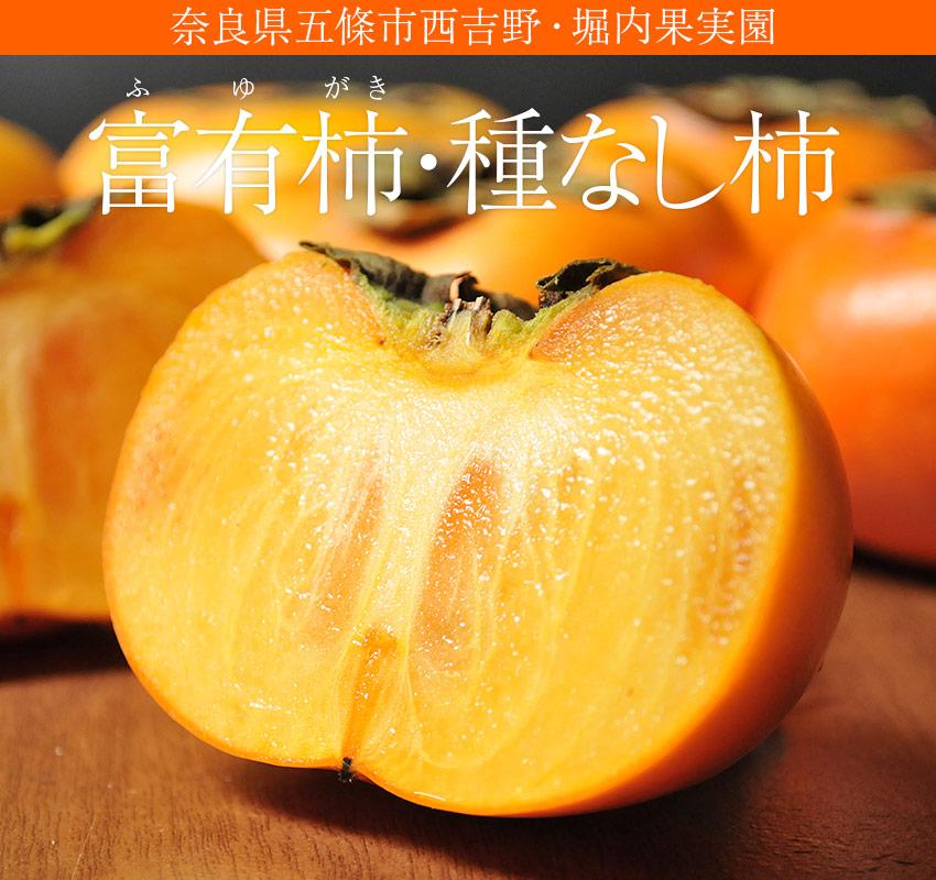 奈良県五條市西吉野・堀内果実園「富有柿・種なし柿」