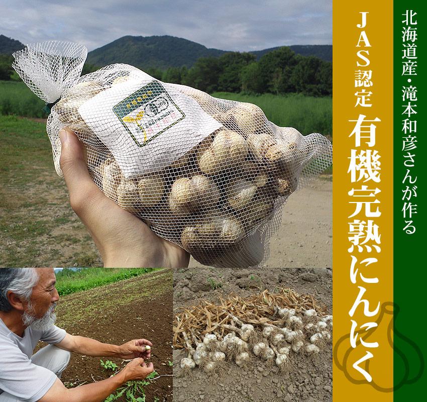 北海道産・滝本和彦さんが作る有機完熟にんにく