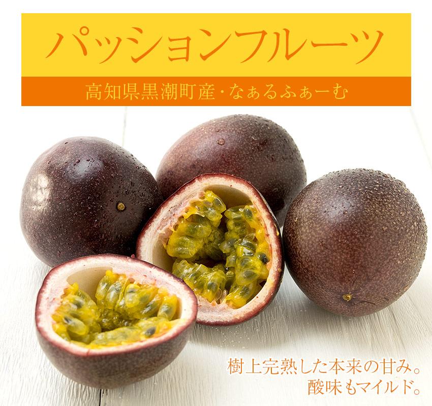 高知県黒潮町産なぁるふぁーむの「パッションフルーツ」