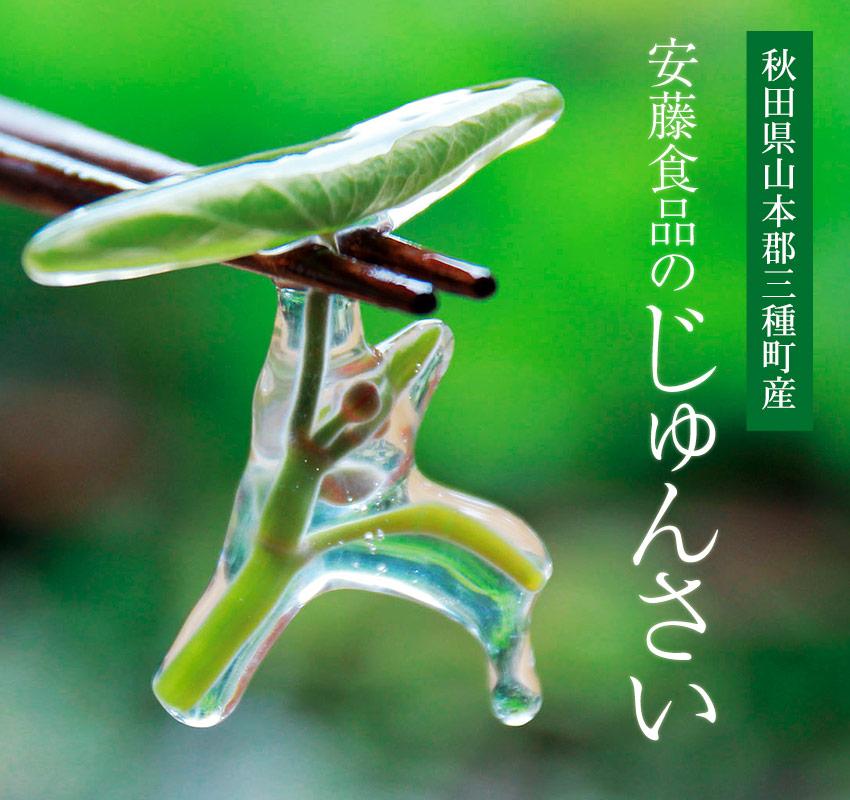 秋田県三種町「安藤食品の生じゅんさい」