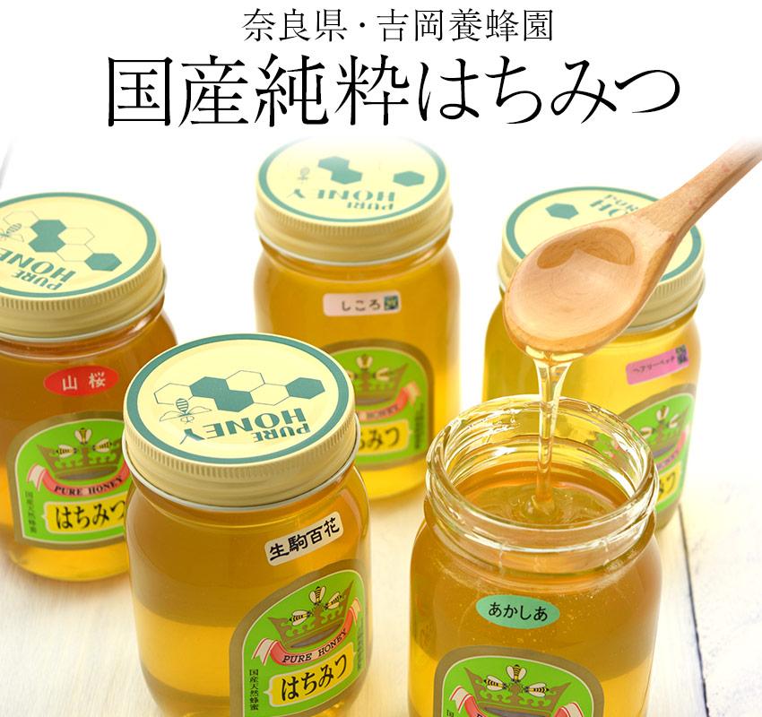 奈良県・吉岡養蜂園「国産純粋はちみつ」