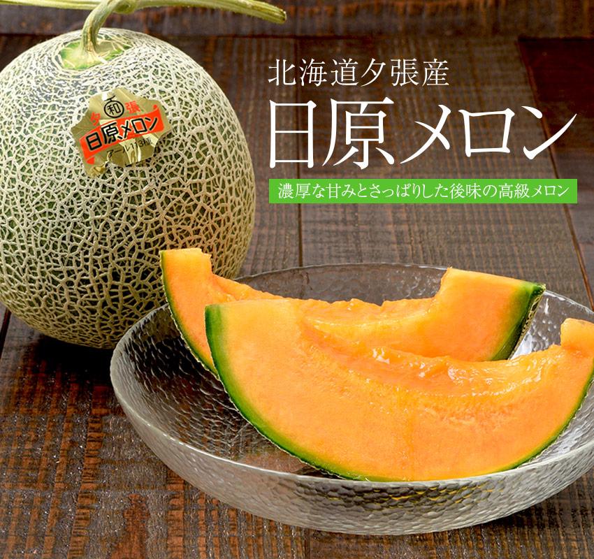 北海道夕張産の濃厚な甘みとさっぱりした後味の高級メロン「日原メロン」