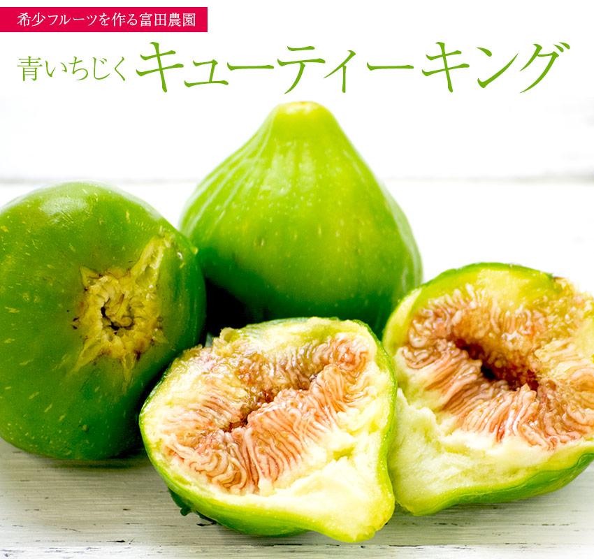 希少フルーツを作る富田農園「青いちじくキューティーキング」
