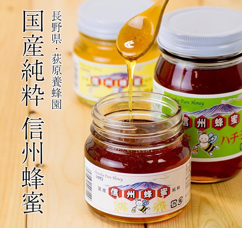 長野県・荻原養蜂園「国産純粋 信州蜂蜜」