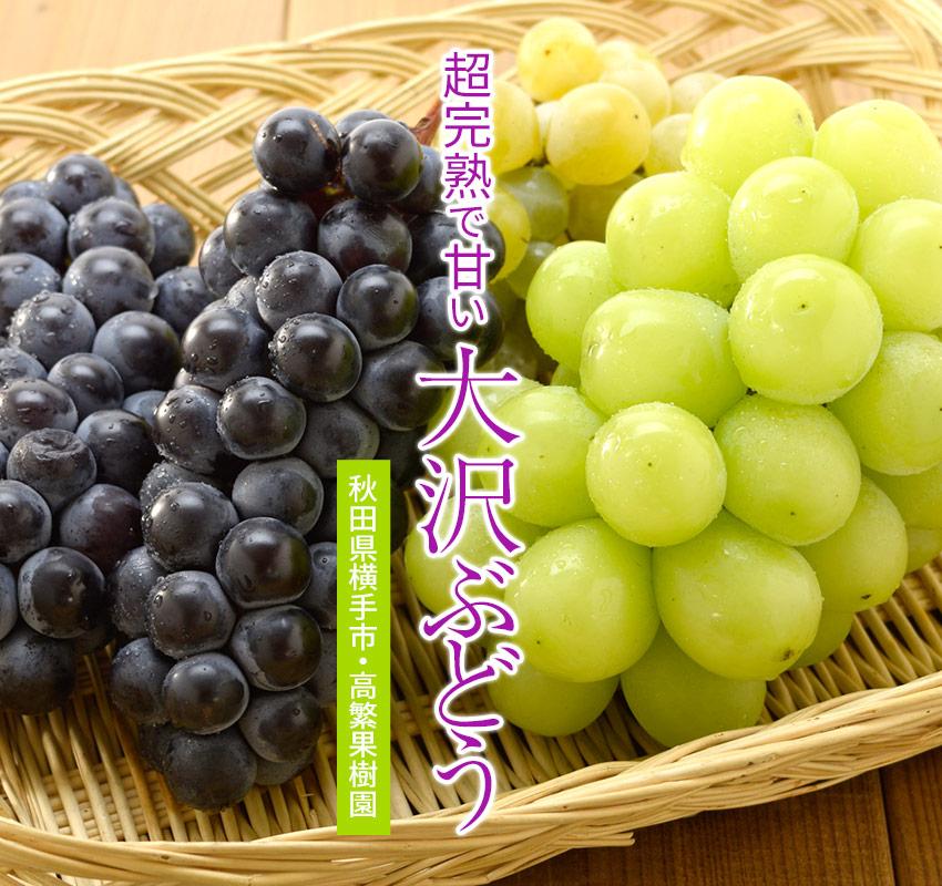 秋田県横手市・高繁果樹園 超完熟で甘い「大沢ぶどう」