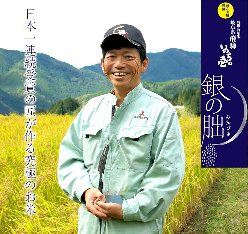 まん丸屋 特別栽培米 岐阜県飛騨いのちの壱 銀の朏(みかづき)