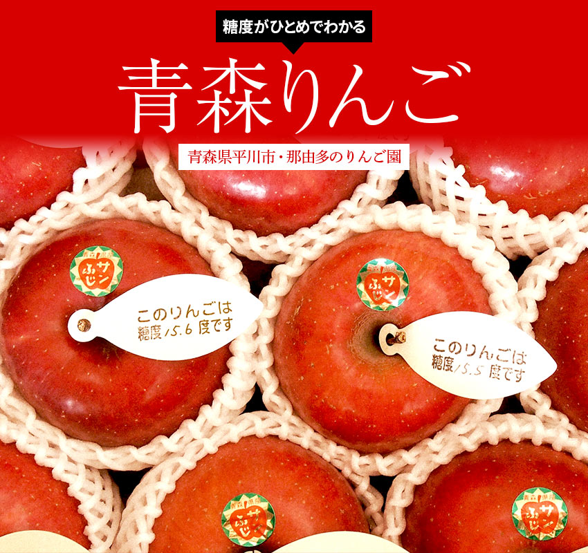 青森県平川市・那由多のりんご園「糖度がひと目でわかる青森りんご」