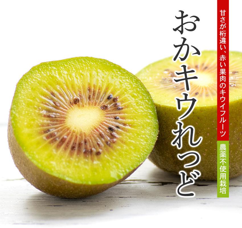 甘さが桁違い、赤い果肉のキウイフルーツ 農薬不使用栽培「おかキウれっど」