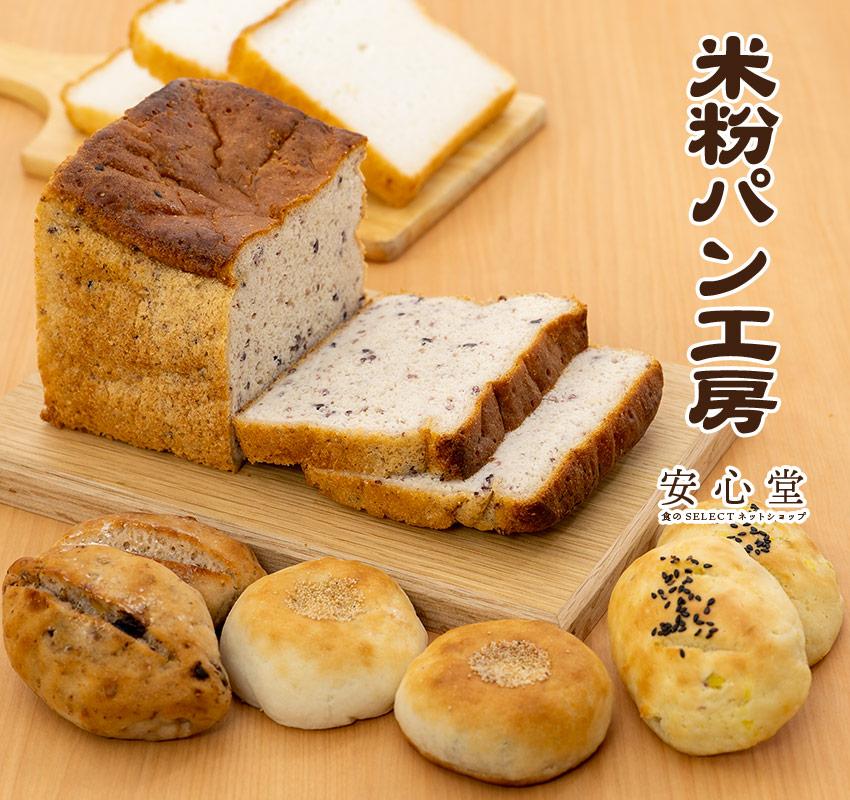米粉パン工房