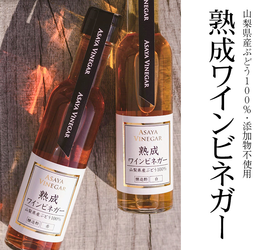 山梨県産ぶどう100%・添加物不使用「熟成ワインビネガー」