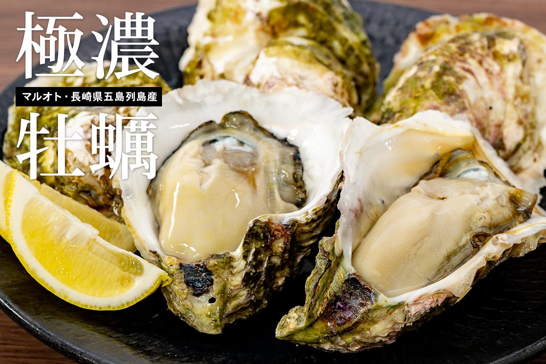 マルオト・長崎県五島列島産「極濃牡蠣」